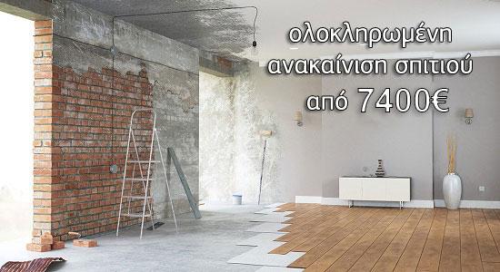 ανακαινίσεις σπιτιών